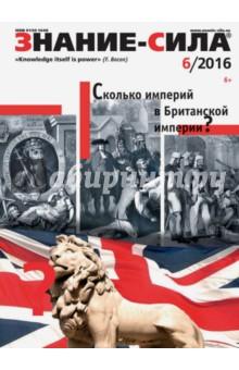 Журнал Знание - сила № 6. 2016
