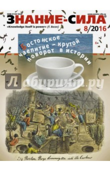 Журнал Знание - сила № 8. 2016 отсутствует журнал знание – сила 02 2014