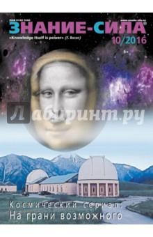 Журнал Знание - сила № 10. 2016 отсутствует журнал знание – сила 02 2014