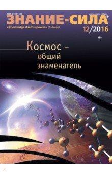 Журнал Знание - сила № 12. 2016