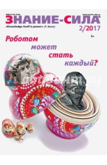 Журнал Знание - сила № 2. 2017