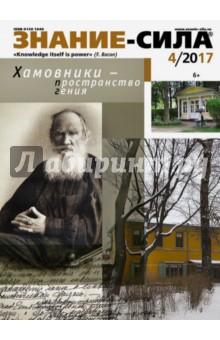 Журнал Знание - сила № 4. 2017 отсутствует журнал знание – сила 02 2014