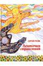 Ленточки странствий, Русин Сергей Николаевич