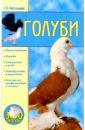 Костельнюк Георгий Голуби костельнюк георгий голуби