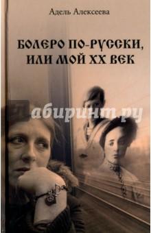 Болеро по-русски, или Мой ХХ век болеро oodji болеро