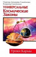 Универсальные Космические Законы. Книга 1