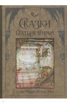 Сказки братьев Гримм билеты на братьев сафроновых в липецке