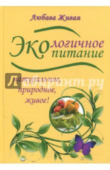 Экологичное питание: натуральное, природное, живое экологичное питание натуральное природное живое