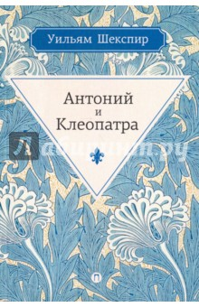 Антоний и Клеопатра король ричард iii антоний и клеопатра