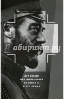 Духовный мир Императора Николая II и его семьи