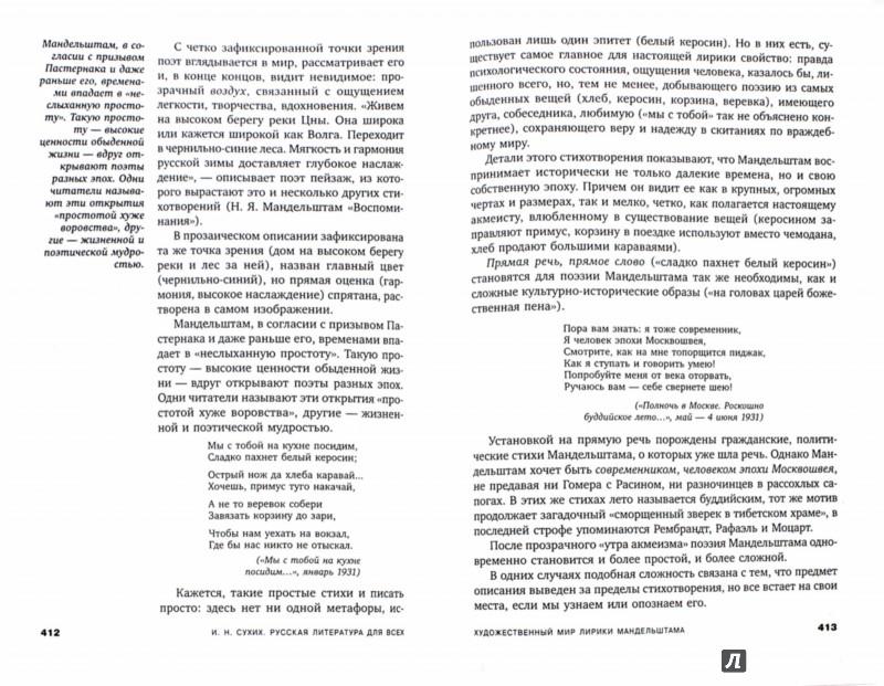 Иллюстрация 1 из 55 для Русская литература для всех: От Блока до Бродского - Игорь Сухих | Лабиринт - книги. Источник: Лабиринт