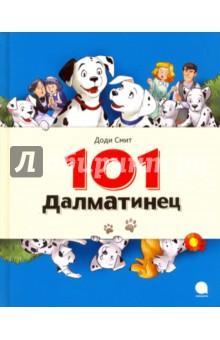 Купить 101 Далматинец, Акварель, Сказки зарубежных писателей