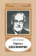 Гарольд Джеффрис, 1891-1989