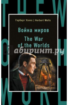 Война миров = The War of the Worlds wells h g the war of the worlds война миров роман на англ яз