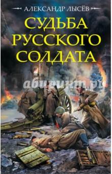 Судьба русского солдата былое сборник сочинений бывших до сих пор под запрещением книга 11