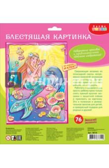 Купить Блестящая картинка-пазл Русалочка (3010), Дрофа Медиа, Аппликации