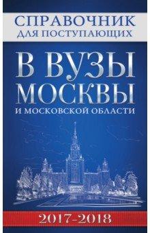 Справочник для поступающих в вузы Москвы 2017-18 брезентовый тент в московской области