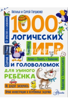 Купить 1000 логических игр и головоломок, Аванта, Головоломки, игры, задания