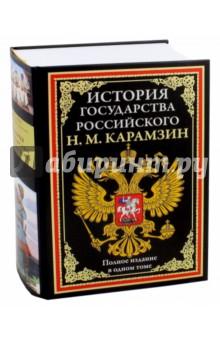 История государства Российского. Полное издание хочу карамзина история государства российского