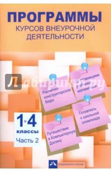 Программы курсов внеурочной деятельности. 1-4 классы. Часть 2 образовательная система школа 2100 рабочие программы 1 класс фгос