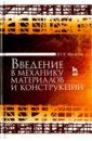 Филатов Юрий Евгеньевич Введение в механику материалов и конструкций