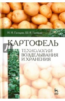 Картофель. Технологии возделывания и хранения. Учебное пособие семена картофеля по беларуси в минске купить