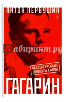 Юрий Гагарин. Один полет и вся жизнь. Полная биография первого космонавта планеты Земля