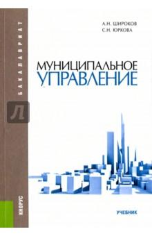 Муниципальное управление. Учебник