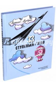 Купить 33 ступеньки в небо, Издательский дом Мещерякова, Наука. Техника. Транспорт