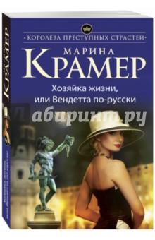 Хозяйка жизни, или Вендетта по-русски королёва марина александровна чисто по русски