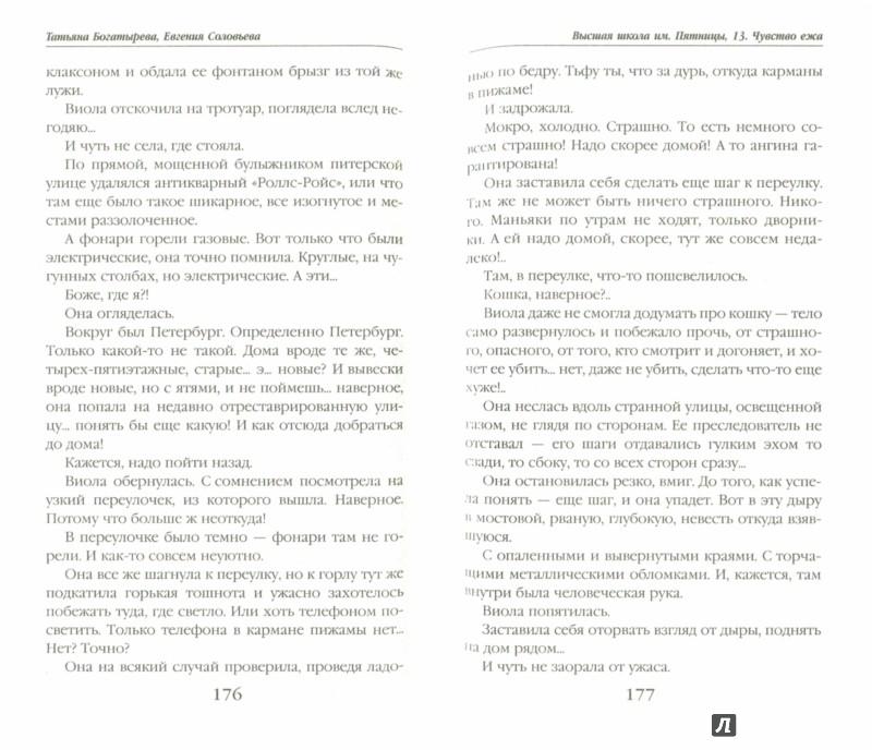 Иллюстрация 1 из 26 для Высшая школа имени Пятницы, 13. Чувство ежа - Богатырева, Соловьева | Лабиринт - книги. Источник: Лабиринт