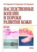 Наследственные болезни и пороки развития кожи. Атлас