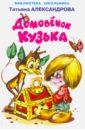 Обложка Домовёнок Кузька