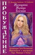 Женщина. Жрица. Богиня - Пробуждение. Книга 2. Активизация Света Космической Женственности