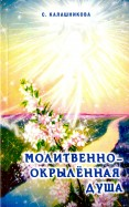 Молитвенно-окрыленная душа