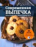 Современная выпечка. Кексы, печенье, хлеб, слоеное и сдобное тесто. 30 хитов для кондитерских