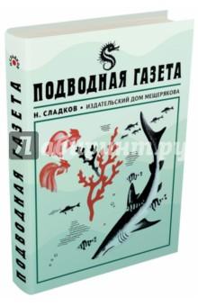 Подводная газета первов м рассказы о русских ракетах книга 2