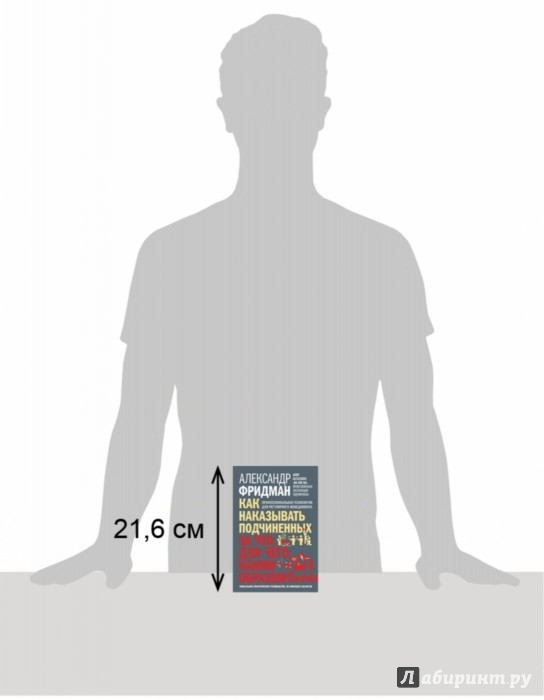 Иллюстрация 1 из 59 для Как наказывать подчиненных. За что, для чего, каким образом. Профессиональная технология - Александр Фридман | Лабиринт - книги. Источник: Лабиринт