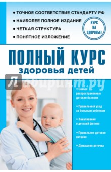 Полный курс здоровья детей кильдиярова р здоровый ребенок медицинский контроль