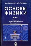 Основы физики. Учебник. Том 1. Механика. Молекулярная физика. Электродинамика