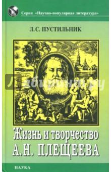 Жизнь и творчество А. Н. Плещеева а н поляков историография русской истории