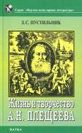 Жизнь и творчество А. Н. Плещеева