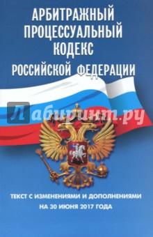 Арбитражный процессуальный кодекс РФ на 30.06.17