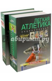 Легкая атлетика. Энциклопедия А-Я. В 2-х томах