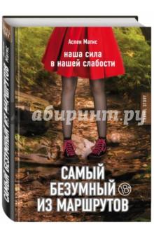Самый безумный из маршрутов иркутск новые леворукие иномарки недорого деу матис полазать