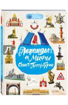 Легенды и мифы Санкт-Петербурга как экскурсии в санкт петербурге