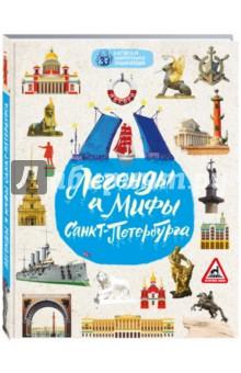 Легенды и мифы Санкт-Петербурга улицы грез оркестр саксофоны санкт петербурга