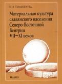 Материальная культура славянского населения Северо-Восточной Венгрии VII-XI веков
