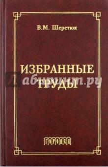 Избранные труды категории науки гражданского права избранные труды в 2 х томах том 1