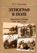 Этнограф в поле: Западная Сибирь. 1950-1980-е годы. Полевые материалы, научные отчеты и докладные